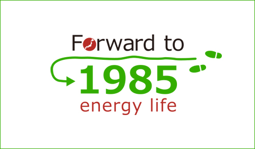 1985アクション Forward to 1985 energy life